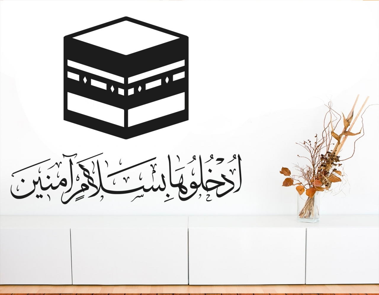 kaaba mekka wandtattoo mit koranvers verziert schia der online shop f r schiiten. Black Bedroom Furniture Sets. Home Design Ideas