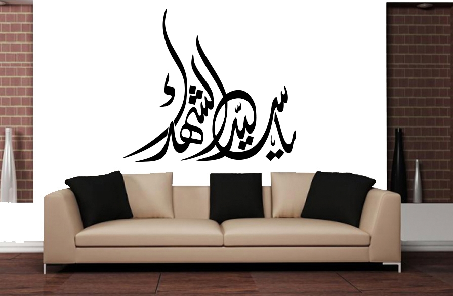 Schiitische Wandtattoo - Oh Herr der Märtyrer - Ya Sayyid Alshuhada