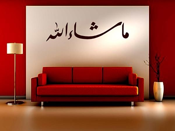 islamische Wandtattoos - MaschaALLAH - quer