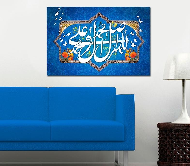 Salawat Allahs Segen und Frieden auf dem Propheten und seine Familie  Islamische Leinwandbilder Fotoleinwand