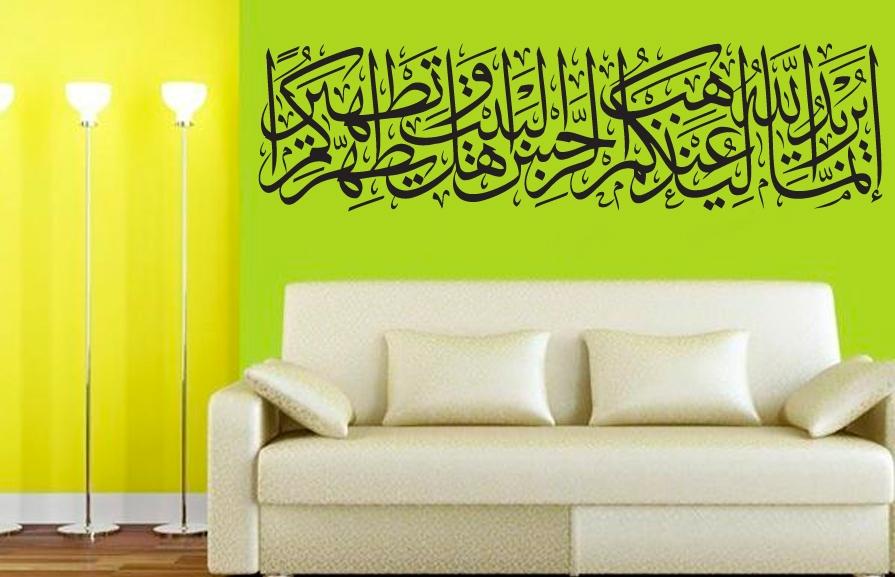 Sure 33:33 - Der Reinheitsvers   آية التطهير - islamische Wandtattoo  Sure 33: Allah will nur jegliches Übel von euch verschwinden lassen, ihr Leute des Hauses, und euch stets in vollkommener Weise rein halten.