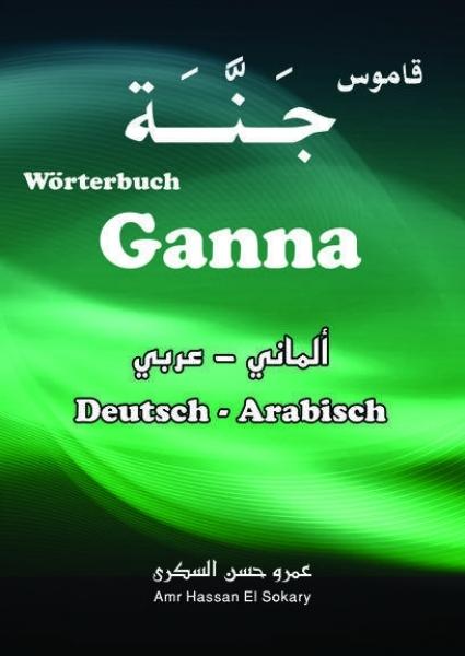 Arabisch - Deutsch Wörterbuch mit Richtung Deutsch nach Arabisch