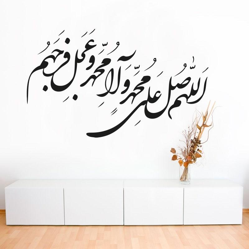Allahs Segen auf den Propheten und seiner Familie und beschleunige deren Erscheinung