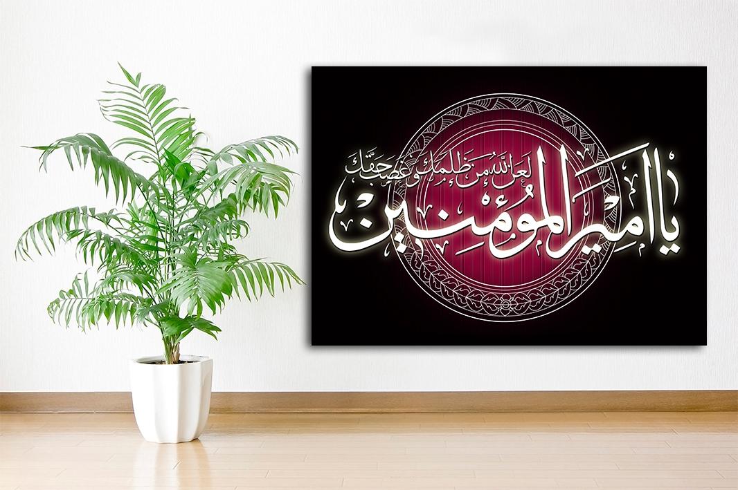 Ya Amir Almuminin Imam Ali schwarze Islamische Leinwandbilder Fotoleinwand