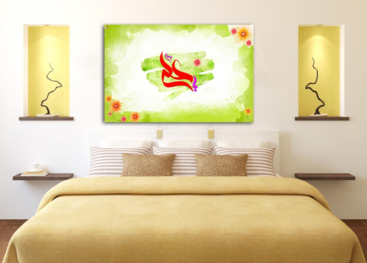 Ya Ali grün rot Islamische Leinwandbilder Fotoleinwand Arabische Schrift