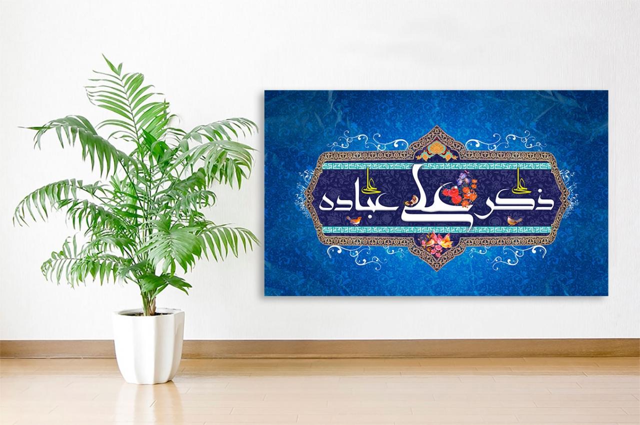 Das Gedenken an Ali ist ein Gebet Islamische Leinwandbilder Fotoleinwand