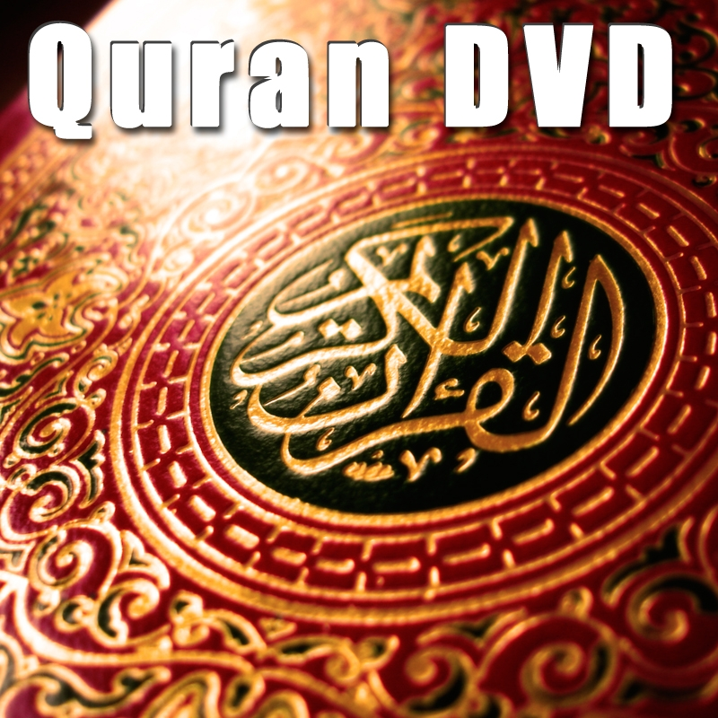 Abdelbasset Abdessamad عبدالباسط عبد الصمد Quran DVD - 114 Suren
