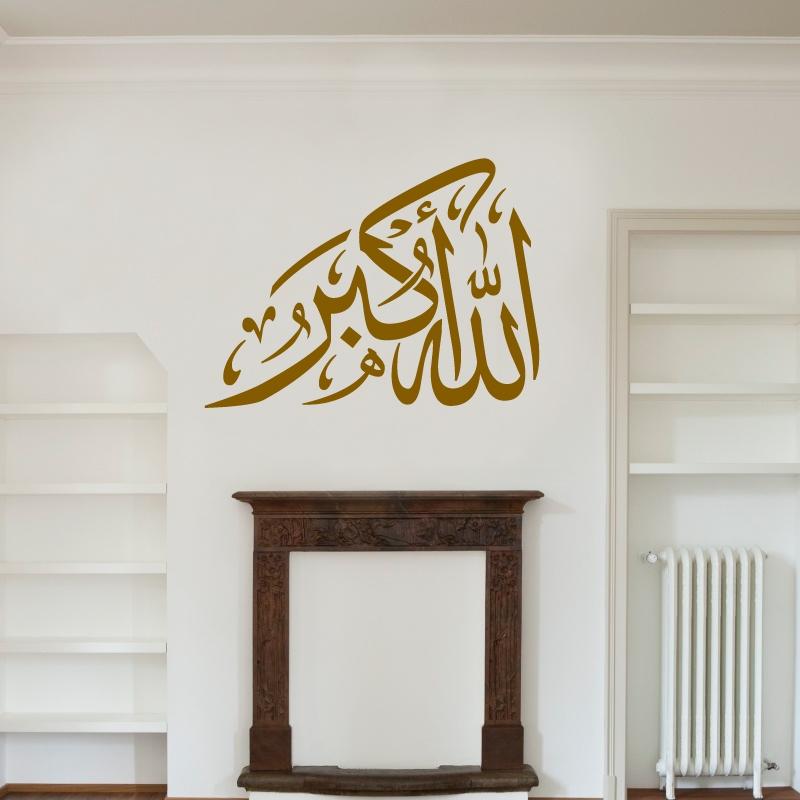 Allah Akbar - Gott ist groß - Islamische Wandtattoo