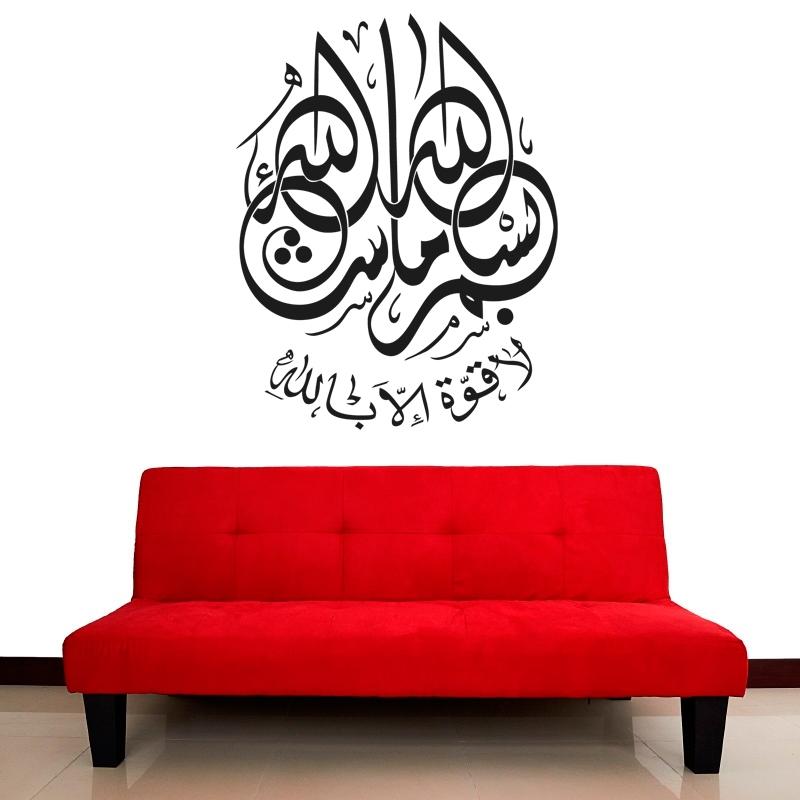 Bismillah Mashallah la hawla wa la quwwata illa billah Islamische Wandtattoo