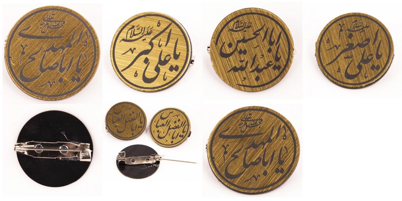 Islamische Amulett aus Metall (Ahlulbait) - verschiedene Motive