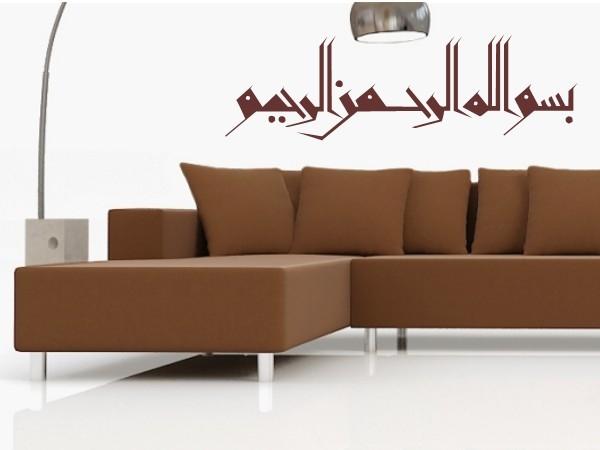 islamische Wandtattoos - Besmele in kantig-spitzer Form - Bismillahirahmanirrahim