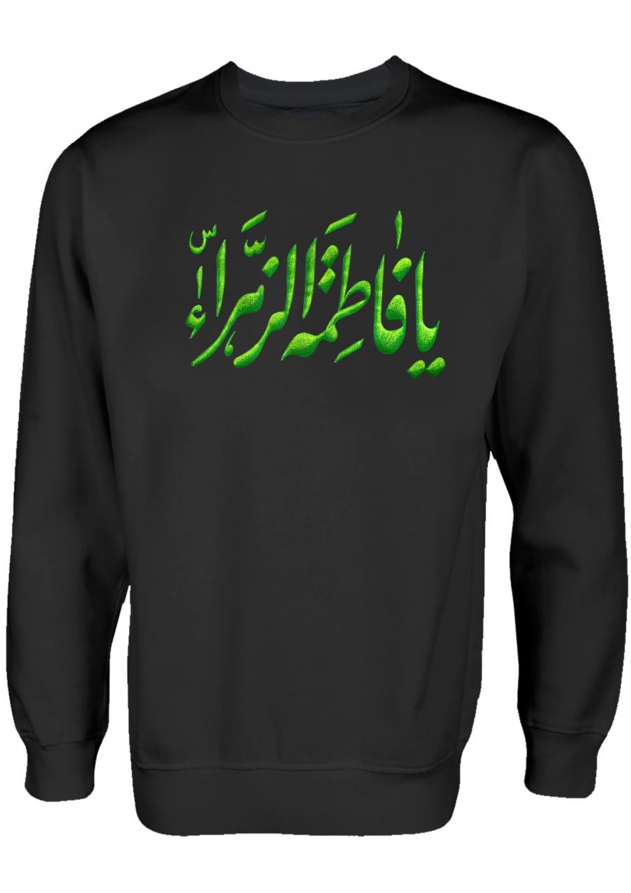 Ya Fatima Alzahra Grüne Schrift Muharram Ashura Clothing Islamische Kleidung Pullover