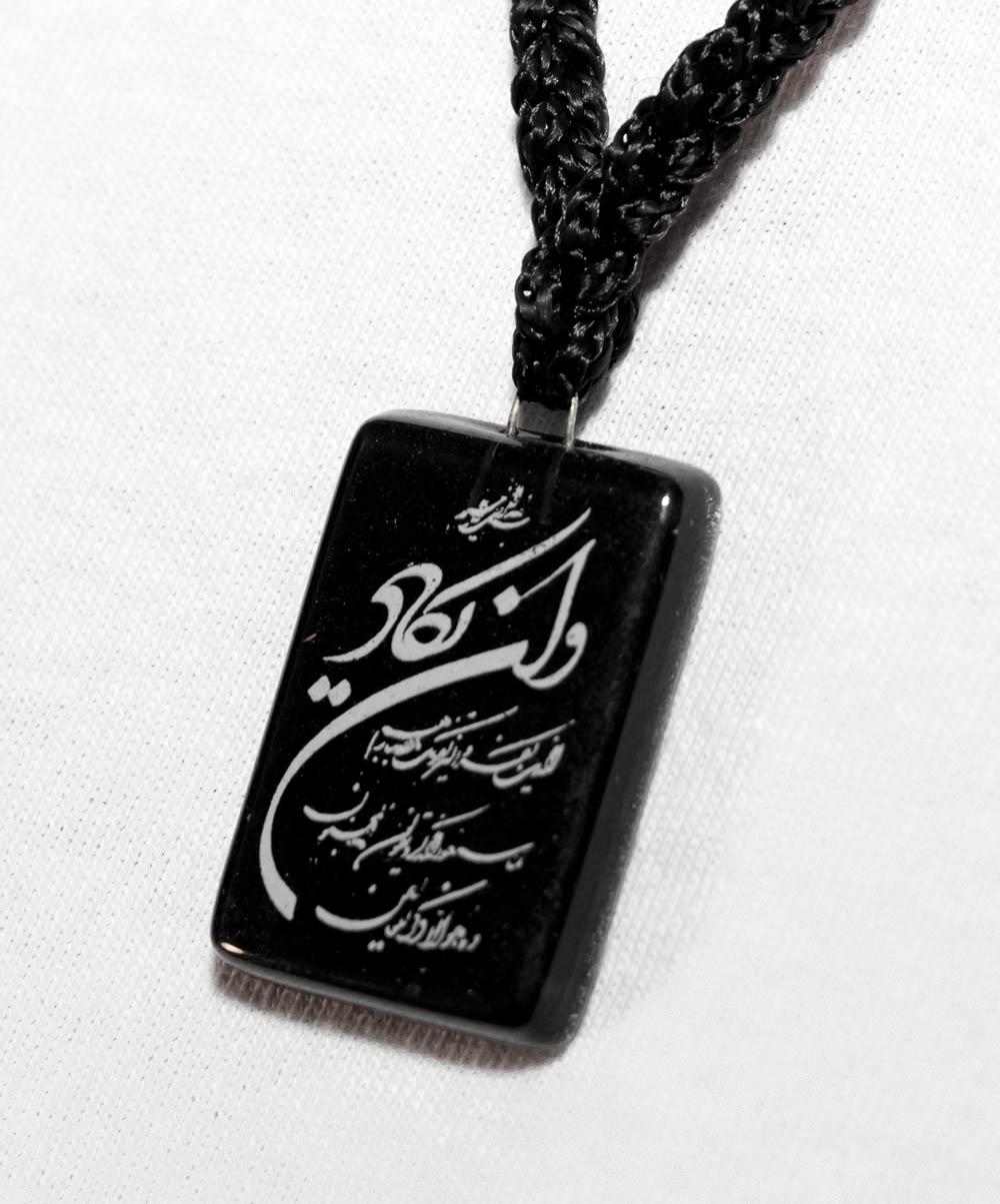 Aqiq Schwarz graviert mit dem Verse gegen Hassad - Stoffkette Größe individuell verstellbar