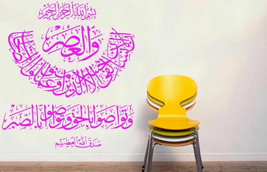 Sure 103 Al Asr سُورَة العَصر - islamische Wandtattoo Surah Al-Asr Im Namen Allahs, des Allerbarmers, des Barmherzigen!  Beim Nachmittag! (1) Die Menschen sind wahrlich im Verlust; (2) außer denjenigen, die glauben und gute Werke tun und sich gegenseitig
