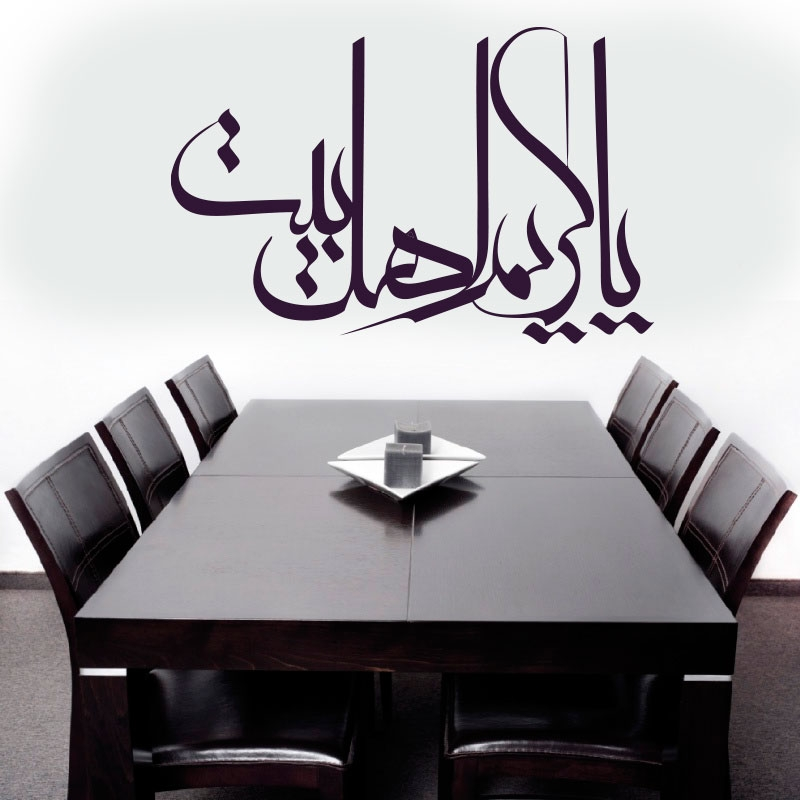 Ya Karima Ahlalbayt - Schiitische Wandtattoos