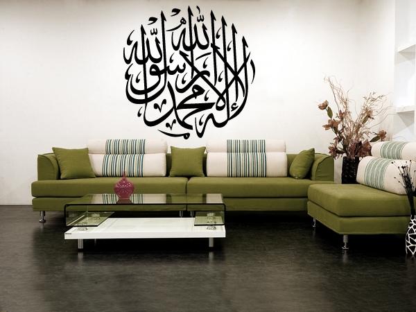 islamische Wandtattoos - LailaheillALLAH - rund