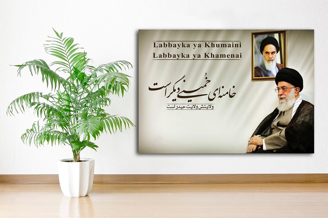 Khamenei ist der zweite Khumeini Islamische Leinwandbilder Fotoleinwand