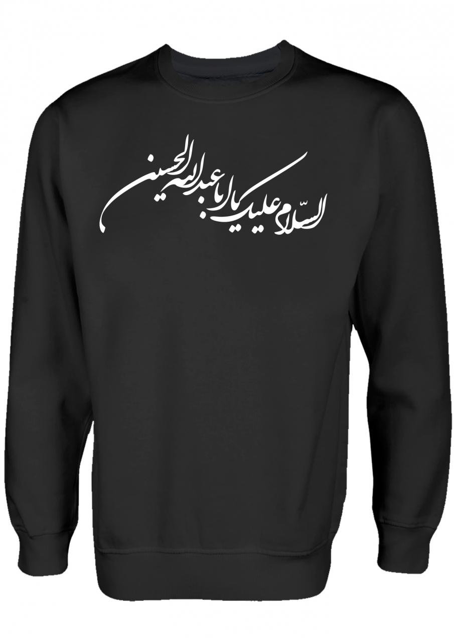 Assalamo alaika ya Aba Abdillah Alhussein Shia Clothing Islamische Kleidung Pullover