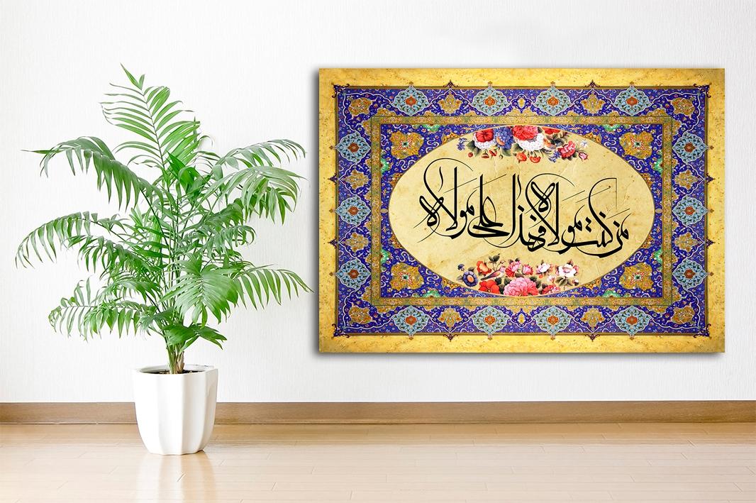 man kunto maula hatha aliyun maula Islamische Leinwandbilder Fotoleinwand