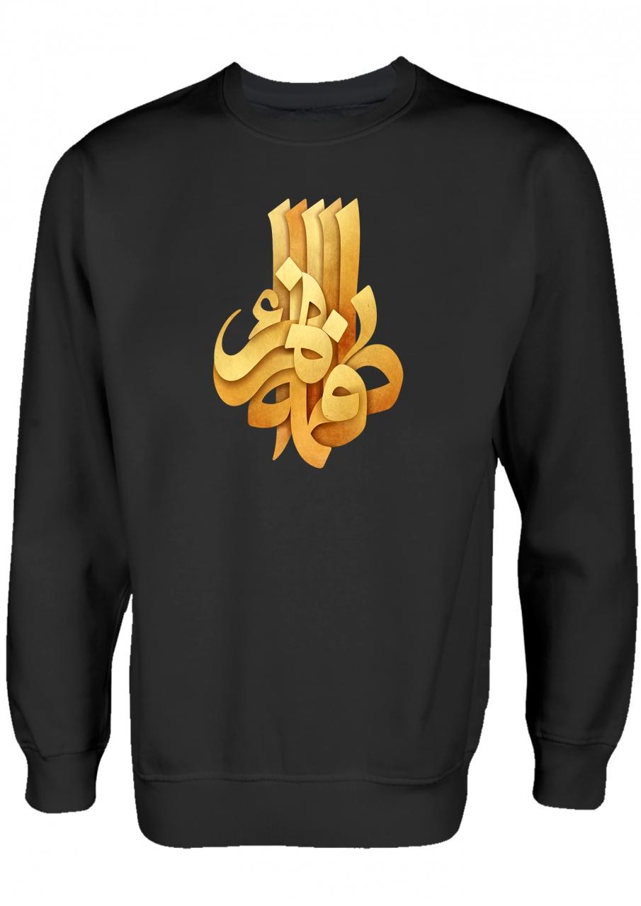 Ya Fatima Alzahra Goldschrift Ya Abbas Muharram Ashura Clothing Islamische Kleidung Pullover