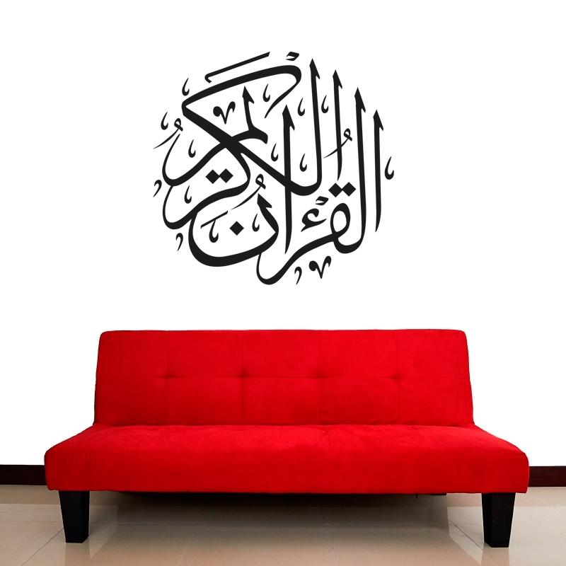 Al-Quran Al Karim - Islamsiche Wandtattoo