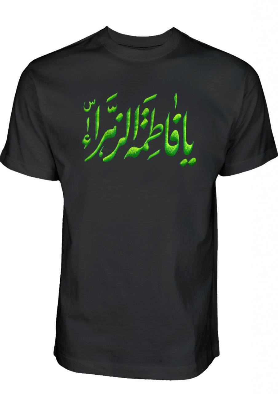 Ya Fatima Alzahra Kalligraphie Schia T-Shirt