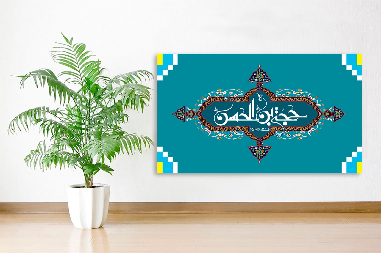 Ya Hujjat ibn Alhassan Islamische Leinwandbilder Fotoleinwand