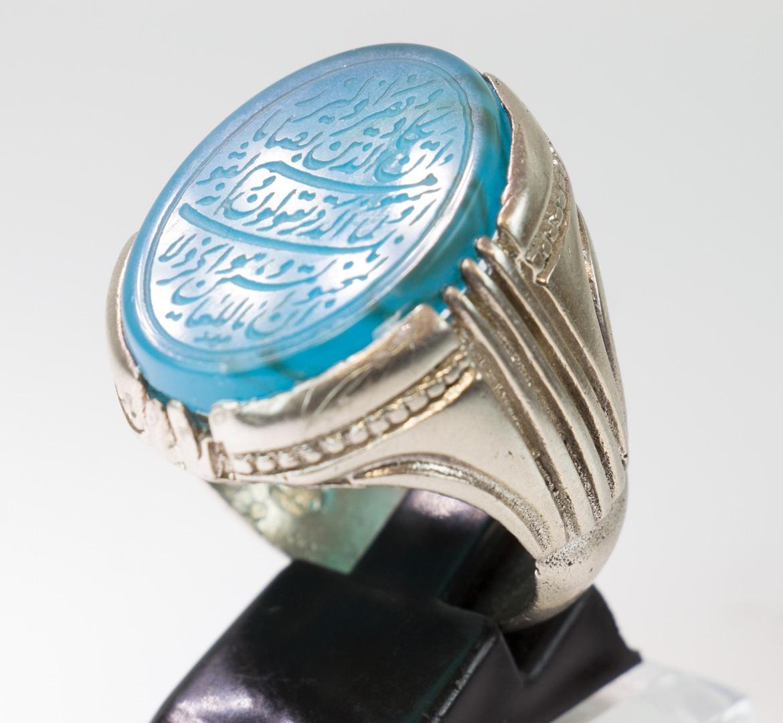 Aqiq Blau / Türkis graviert mit dem Hassad Vers aus dem Koran - Silberfassung Size 65