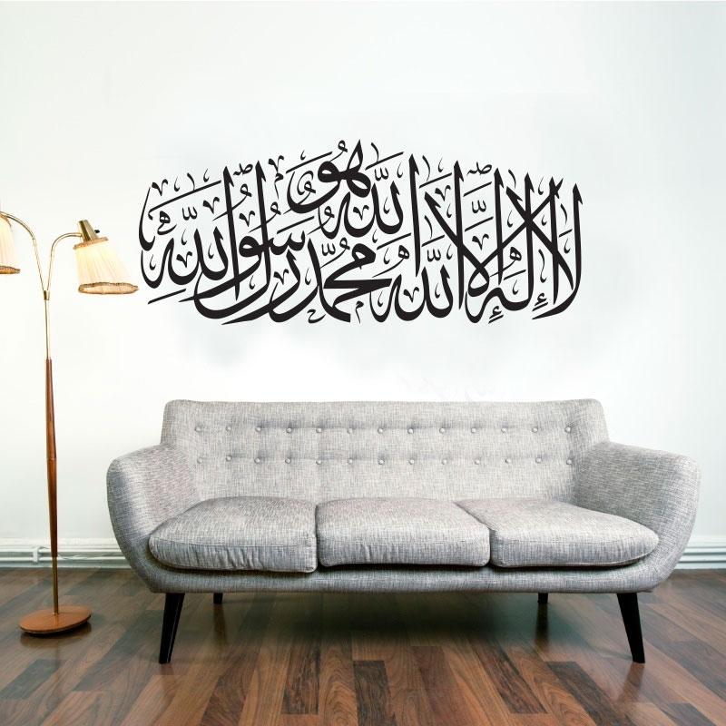 la ilaha illallah muhammad rasool allah  Huwa allah - Er ist Allah Wandtattoo