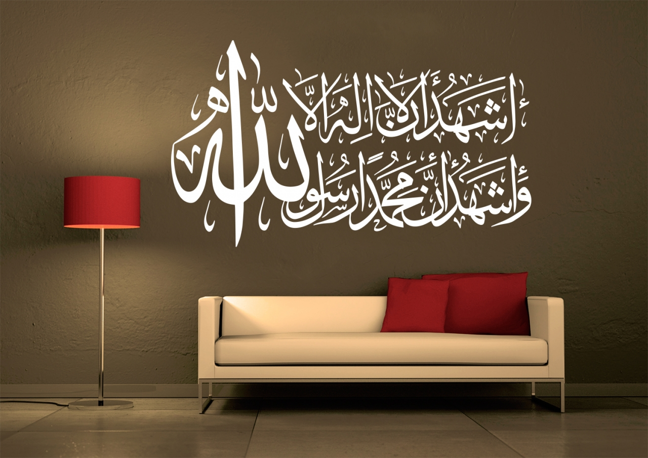 Islamische Wandtattoos - Shahada - Glaubensbekenntniss - La Ilaha Illa Allah Muhammad Rasul Allah