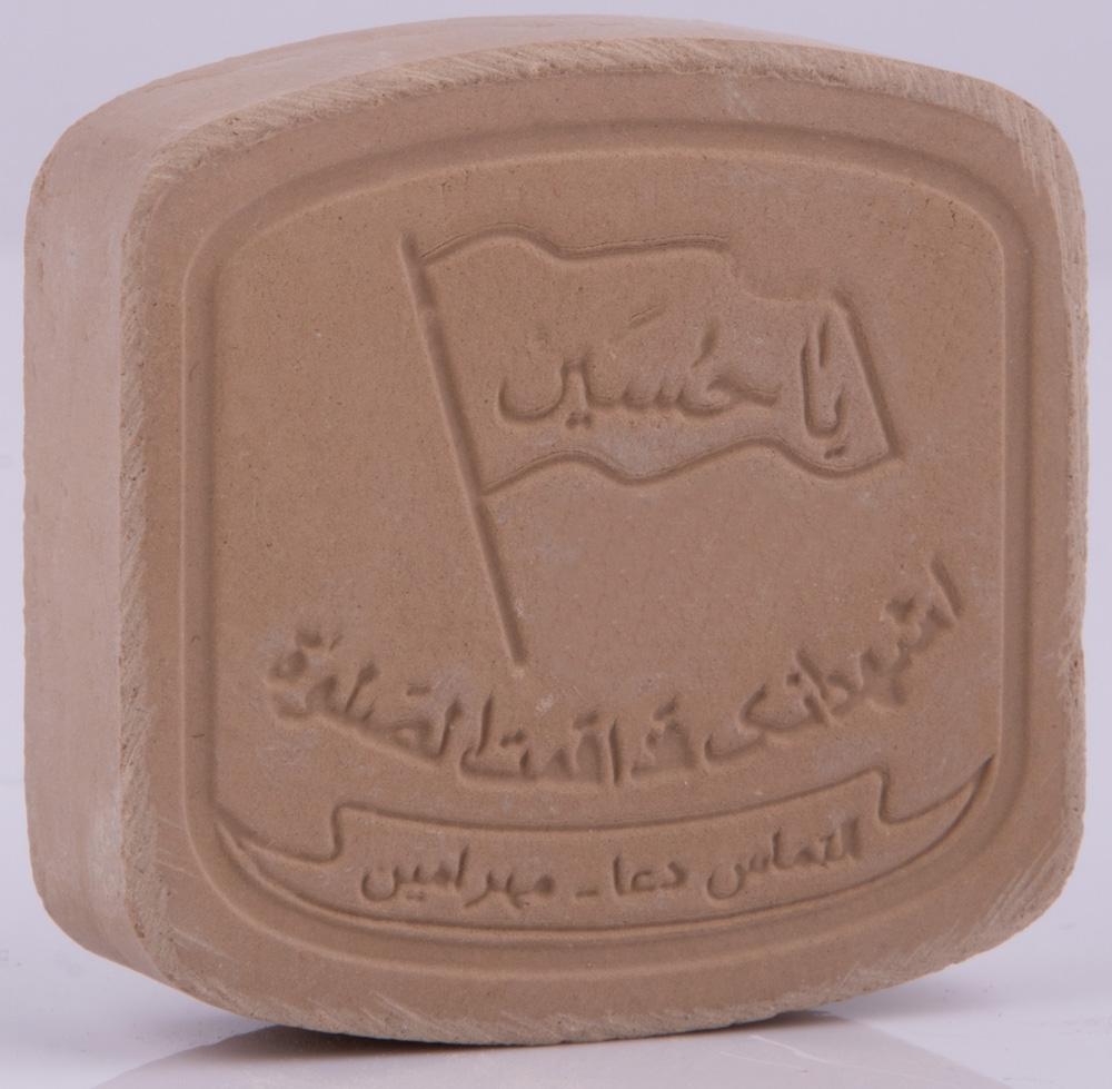 Gebetsstein aus Karbalah - Gepresste Tonerde zum Beten beschriftet mit Yahussein + Flagge
