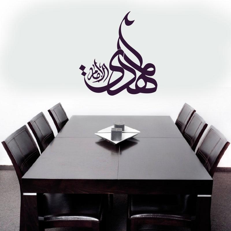 Ya Imam Mahdi aj - Schiitischer Wandtattoo