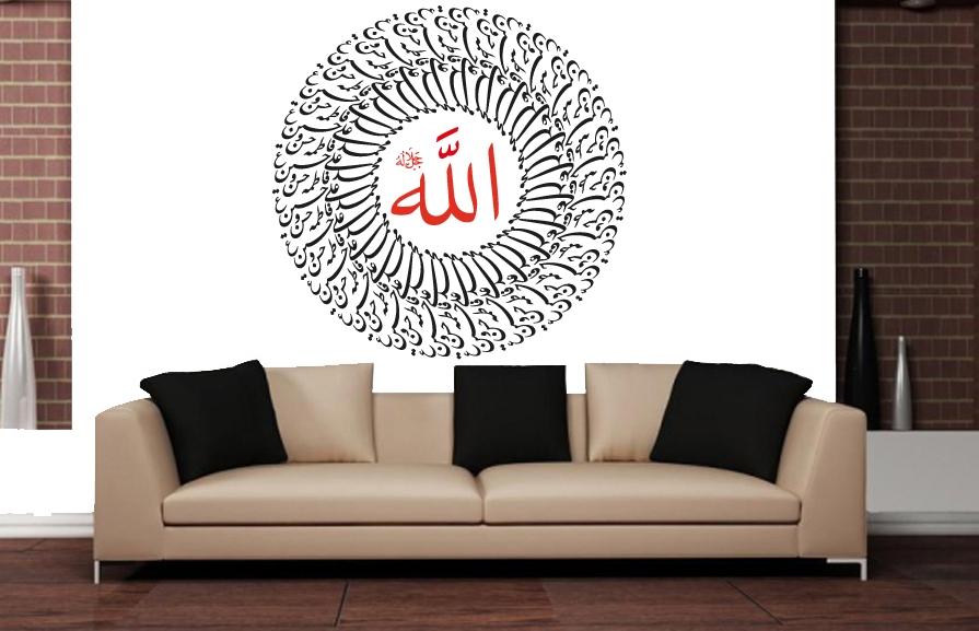 Namen der 12 Imame auf Arabisch - Allah mittig - Namen der Ahlylbait as Wandtattoo