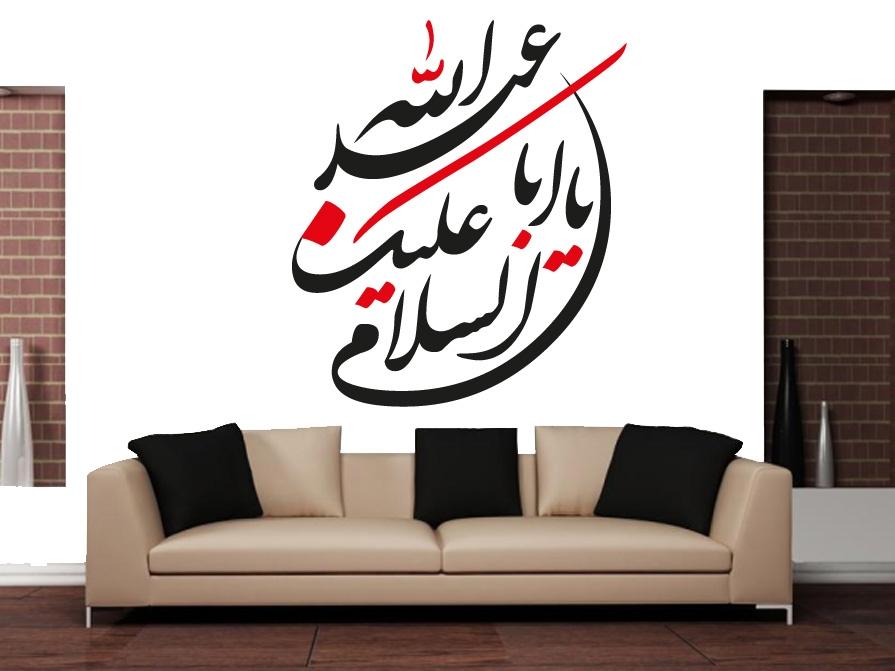 Wandtattoo - Assalamo Alaika ya Aba Abidillah Maße: HxB 45cm x 50cm