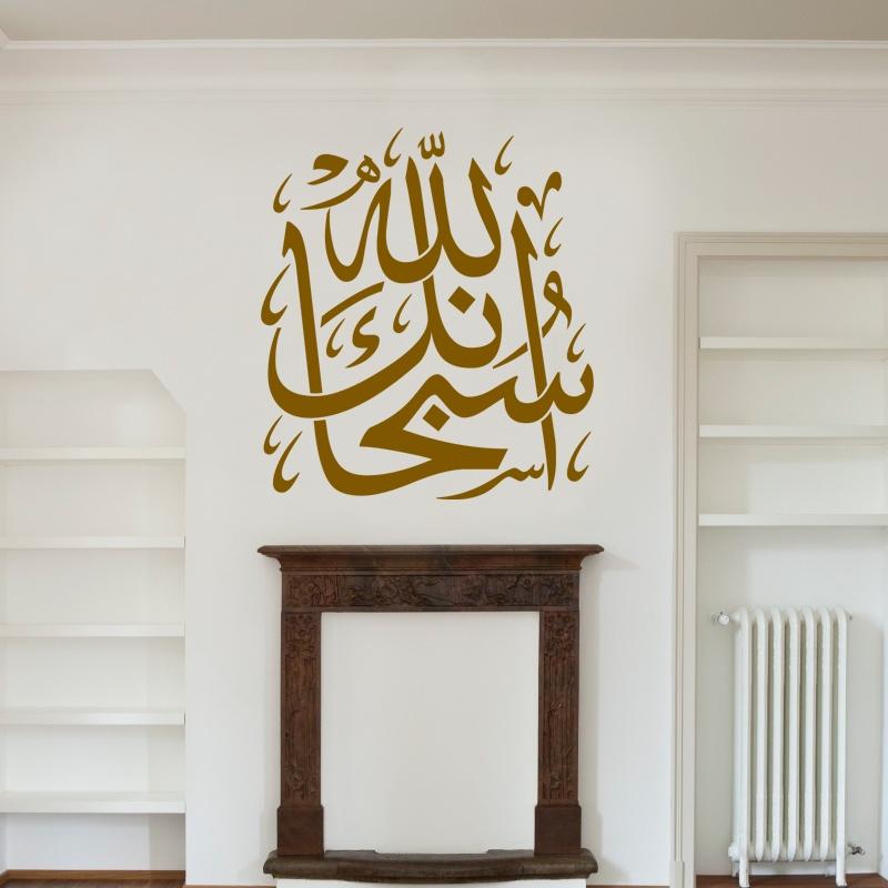 Subhanaka ya Allah - Islamische Wandtattoo