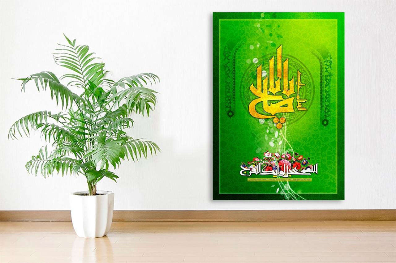 Ya aba Saleh Ya Mahdi Islamische Leinwandbilder Fotoleinwand