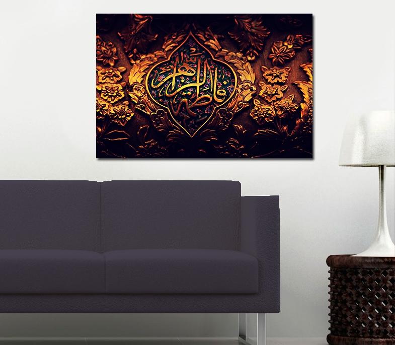 Ya FAtima Alzahra Islamische Leinwandbilder Fotoleinwand