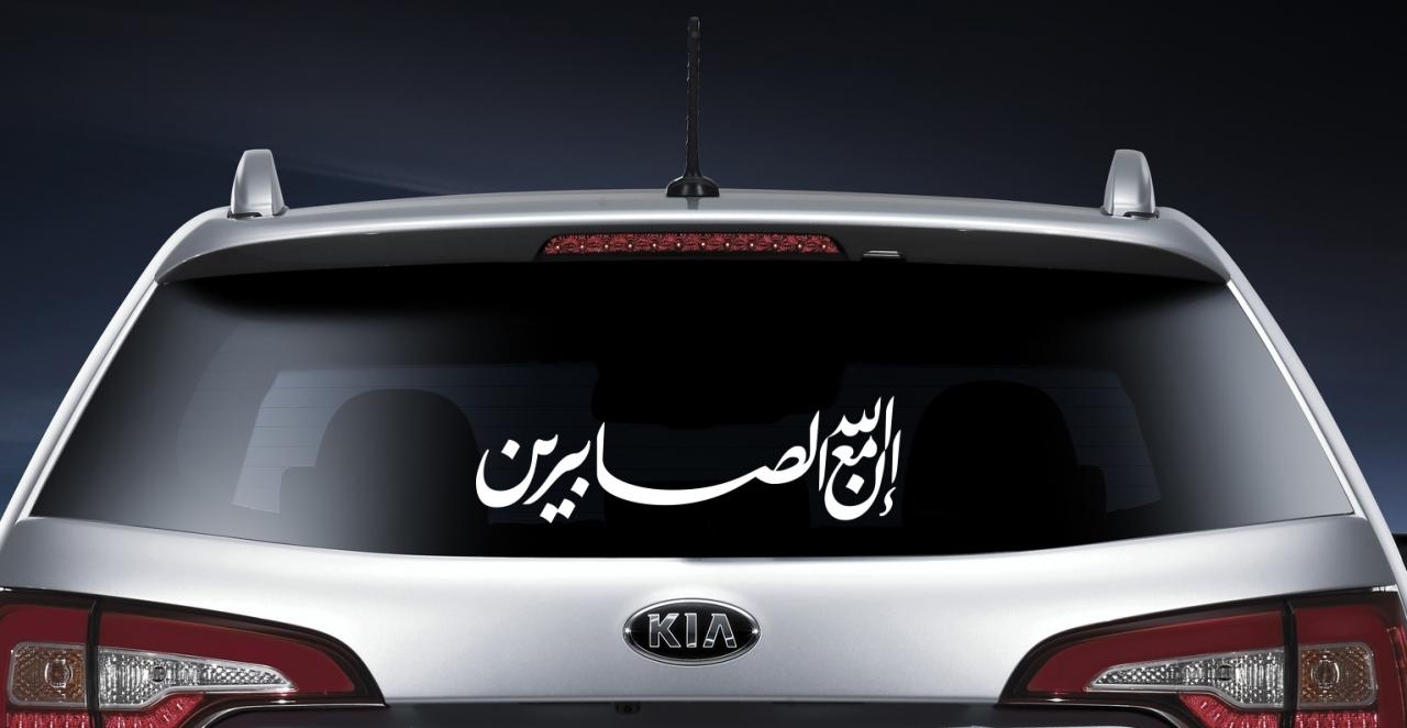 Autotattoo Allah ist mit den geduldigen innallaha ma sabirin  35 x 8 cm