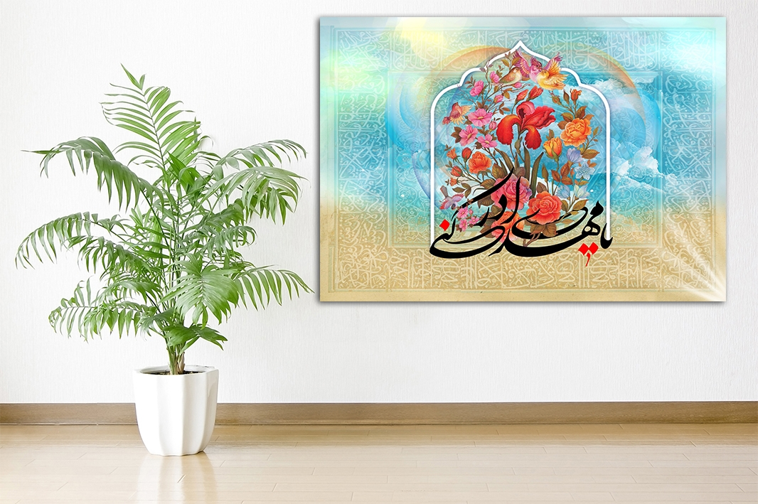 Ya Mahdi Adrikni Kalligraphie Islamische Leinwandbilder Fotoleinwand