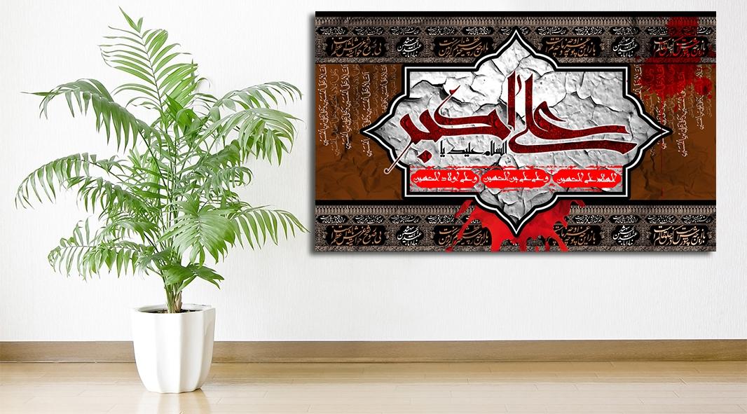 Karbalah Ali Alakbar Islamische Leinwandbilder Fotoleinwand