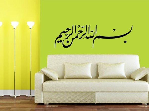 islamische Wandtattoos - Islamische Aufkleber, Islam Tattoo, Islamische Wandaufkleber