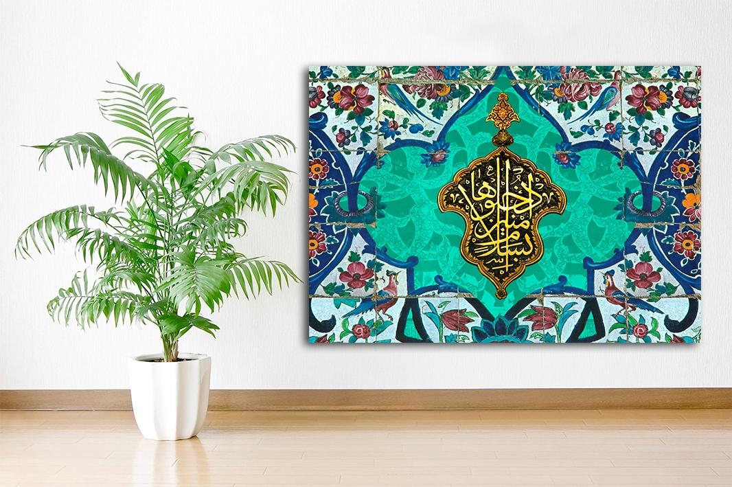 Tretet in Frieden und Sicherheit ins Paradies Islamische Leinwandbilder Fotoleinwand