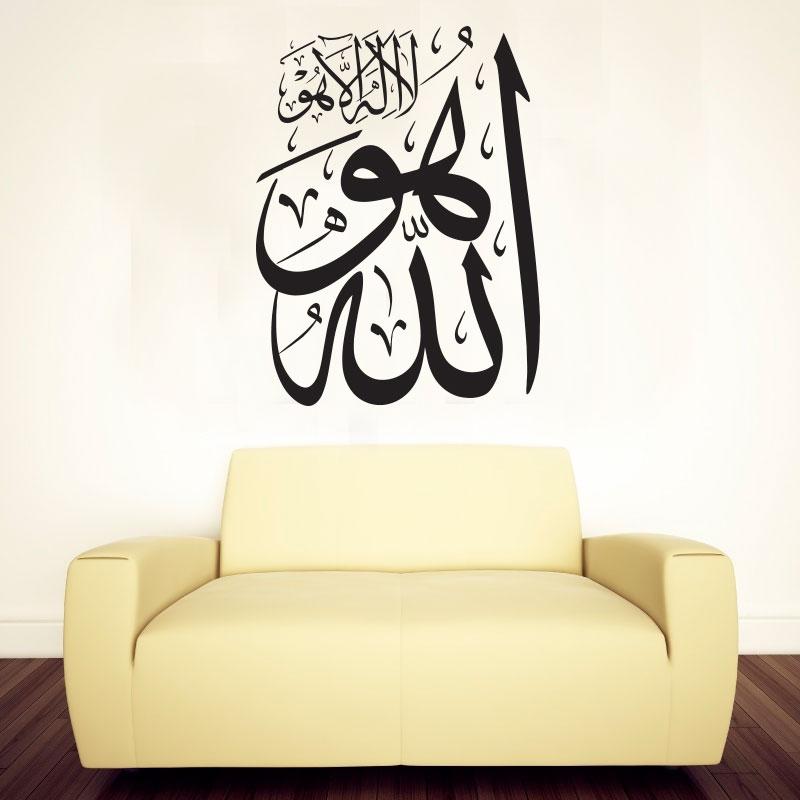 Er ist Allah außer Dem kein Gott ist - Wandtattoo  هُوَ ٱللَّهُ ٱلَّذِى لَآ إِلَـٰهَ إِلَّا هُوَ