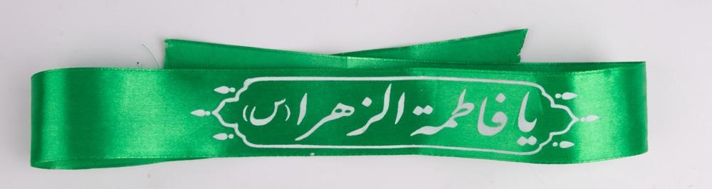 Ashura / Muharram Stirnband Grün YA Fatima Alzahra Hochwertige Verarbeitung