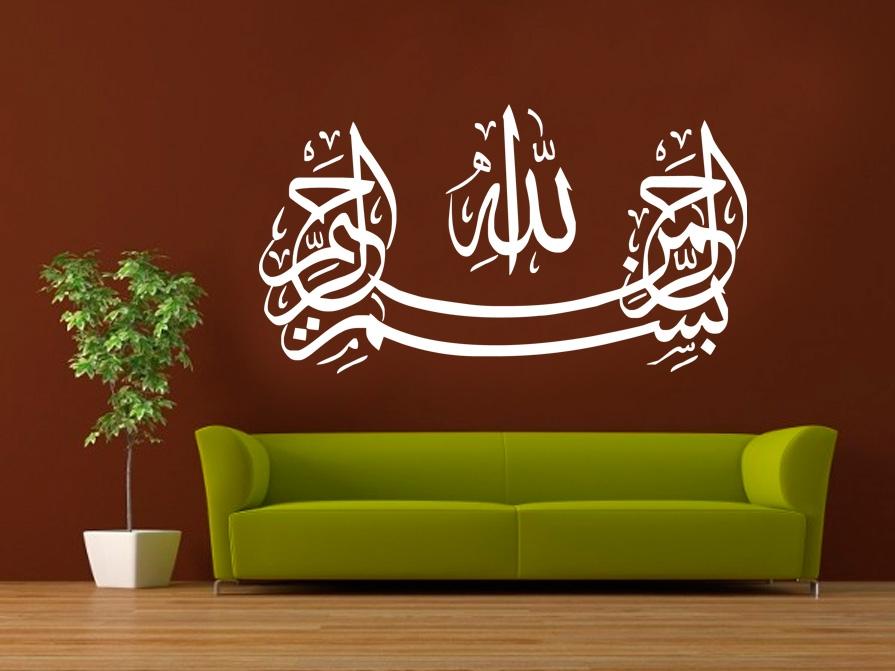 Bismillahirrahmanirrahim arabische Schrift Wandtattoo