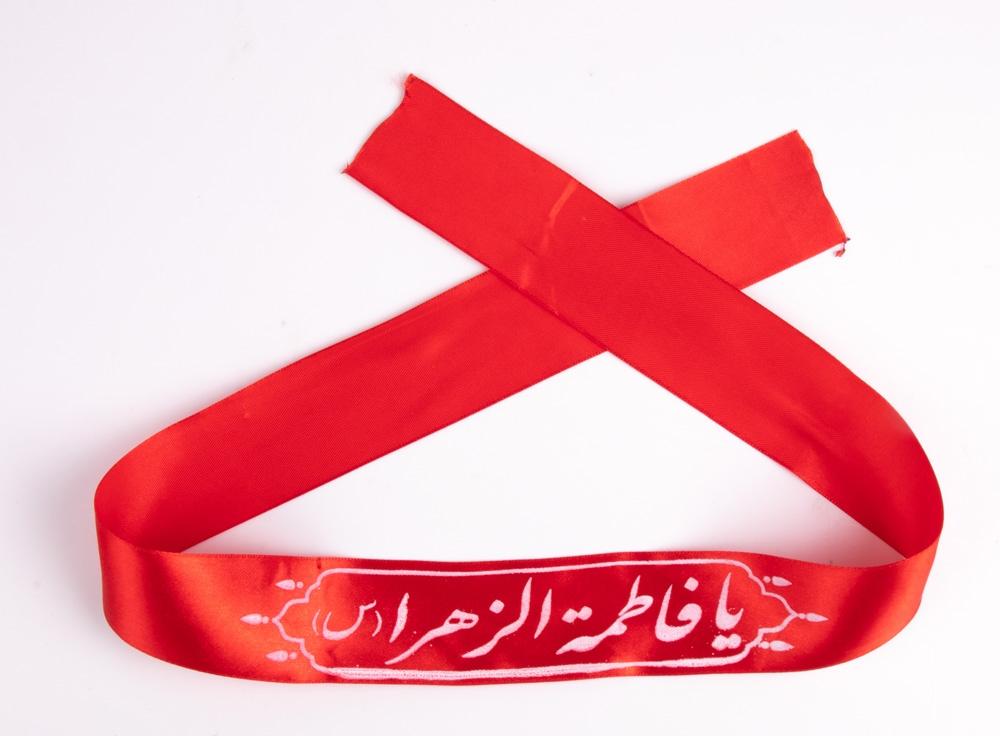 Ashura / Muharram Stirnband Rot - Ya Fatima Alzahra a.s. Hochwertige Verarbeitung