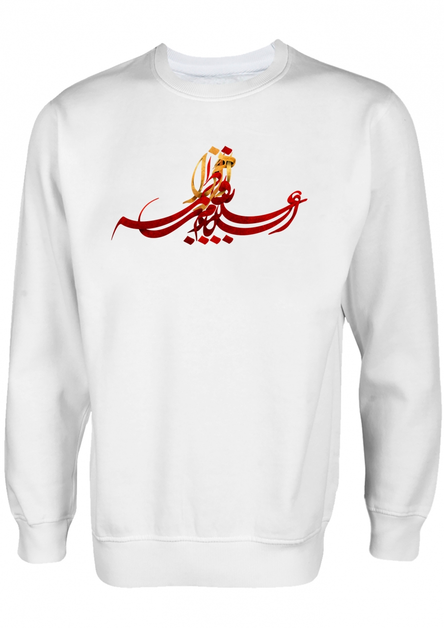 Assalamo Ala Fatima Alzahra Shia Clothing Islamische Kleidung Pullover