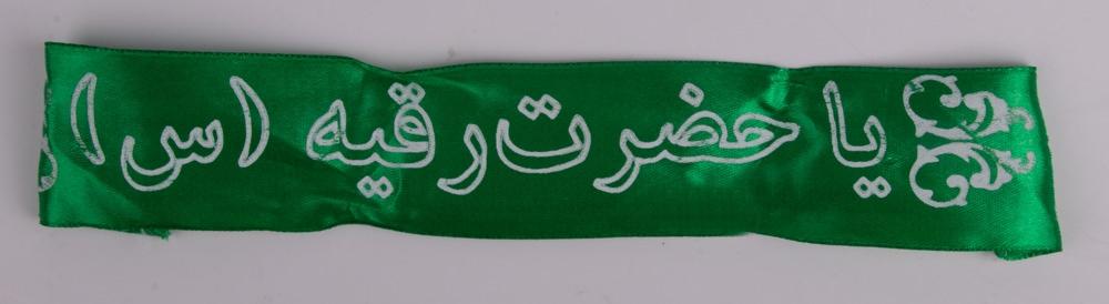 Ashura Muharram Stirnband Kinderstirnband mit ein Gummibefestigung Ya Hazret Rukaya