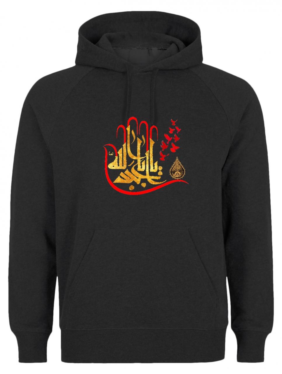Ya Hujjat Allah - Ya Imam Mahdi - Schia Herren Hoodie