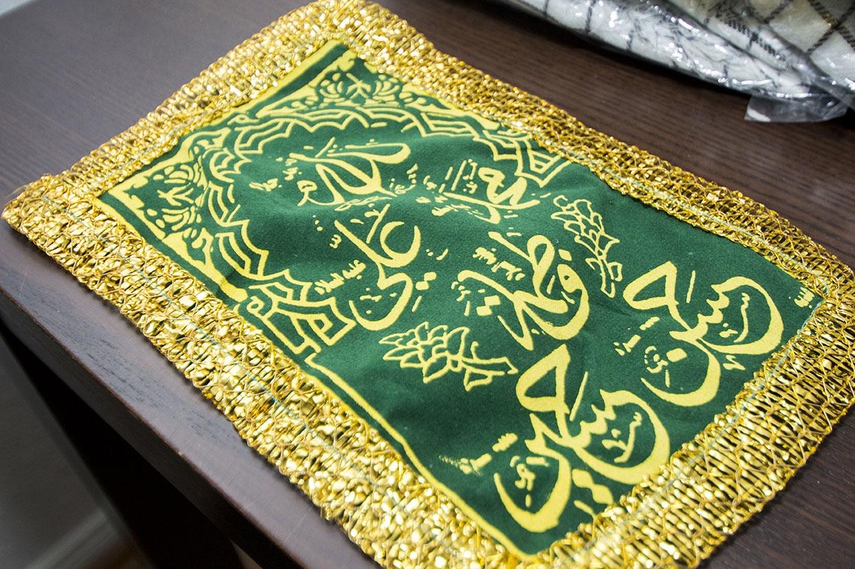 Gebetsuntersteller aus Karbalah in Grün beschriftet Namen Ahlul Bait-a